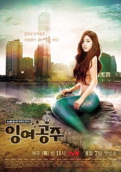 Asian Korean Drama 잉여공주 / Surplus Princess /  The Mermaid / Ingyeo Gongjoo