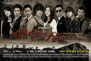 Asian Korean Drama 태양을 삼켜라 / All In 2 / Taeyangeul Ssamkyeora / 히든 / Hidden, 꾼들의 나라 / The Land of Professionals