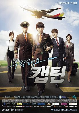 Korean Drama Fly Again / 부탁해요 캡틴 / Take Care of Us, Captain