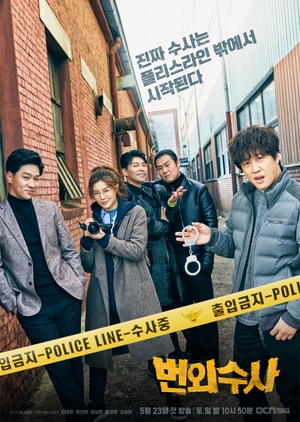 Asian Korean Drama 번외수사 / Team Bulldog: Off-duty Investigation / Further Investigation