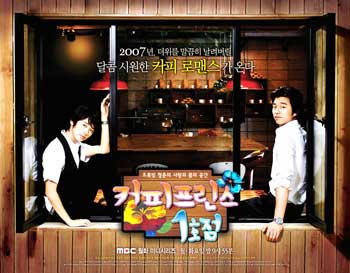Asian Korean Drama 커피프린스 1호점 / Coffee Prince / The 1st Shop of Coffee Prince