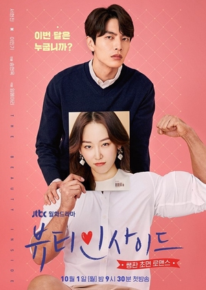 Asian Korean Drama The Beauty Inside / 뷰티 인사이드 / The Beauty Inside