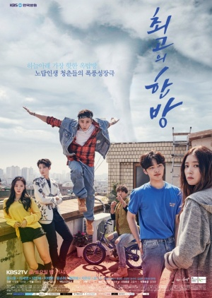 Korean Drama 최고의 한방 / The Best Hit / The Big Blow / The Best Punch / Hit the Top