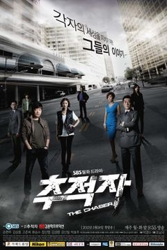 Asian Korean Drama 추적자 THE CHASER / Chugyeogja THE CHASER / Father's War