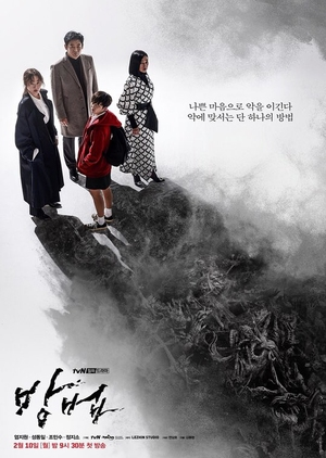 Asian Korean Drama 방법 / The Cursed / Method