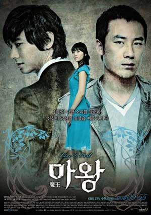 Asian Korean Drama 마왕 / Mawang / 魔王 / Satan / Lucifier / Devil Times