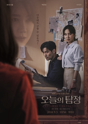 Asian Korean Drama 오늘의 탐정 / The Ghost Detective / Today's Detective / Today's Private Investigator
