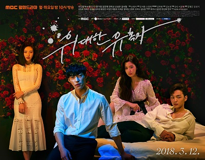 Asian Korean Drama 위대한 유혹자 / The Great Seducer / The Great Seduction / Untold Scandal