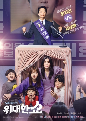 Asian Korean Drama 위대한 쇼 / The Great Show