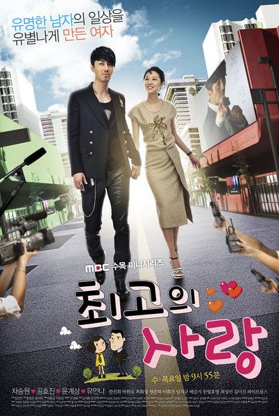Asian Korean Drama 최고의 사랑 / Choegoui Sarang
