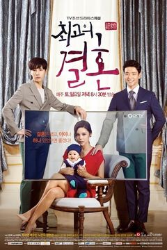 Asian Korean Drama 결혼 / Greatest Marriage / The Best Wedding / The Greatest Wedding