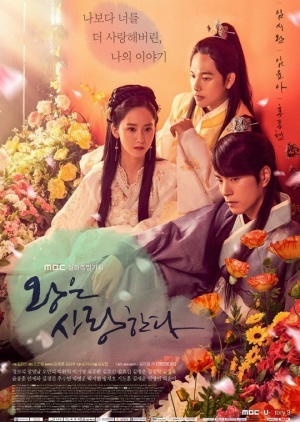 Asian Korean Drama 왕은 사랑한다 / The King Loves / King in Love