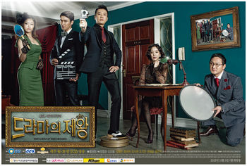 Asian Korean Drama The Lord of the Drama / 드라마의 제왕 / Deuramaui Jewang