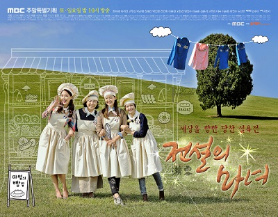 Asian Korean Drama 전설의 마녀 / The Legendary Witch / The Legend of the Witch