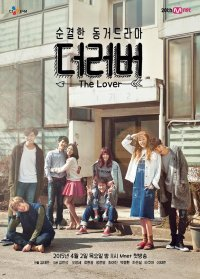Asian Korean Drama 더 러버 / The Lover