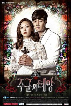 Asian Korean Drama 주군의 태양 / Joogoonui Taeyang / The Sun of My Master / The Sun of the Lord