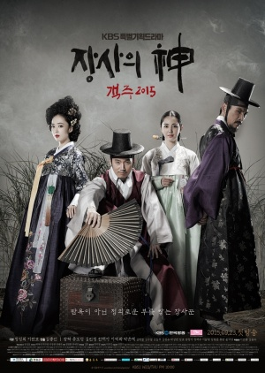 Korean Drama 장사의 신 – 객주 2015 / The Merchant: Gaekju 2015 / Gaekju / Jangsaui Sin - Gaekju 2015 / God of Commerce: Gaekju 2015 / The Innkeeper
