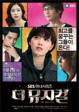 Asian Korean Drama 더 뮤지컬