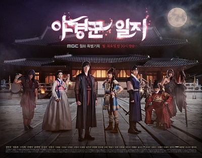 Asian Korean Drama 야경꾼일지 / The Night Watchman / Night Watchman's Journal