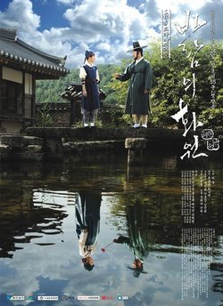 Asian Korean Drama 바람의 화원 / Wind's Flower Garden / Garden of the Wind / The Painter of Wind