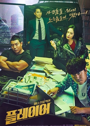 Asian Korean Drama The Player / 플레이어 / The Player / 허슬 / Hustle