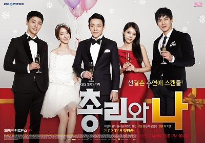 Asian Korean Drama 총리와 나 / The Prime Minister and I / Prime Minister Is Dating