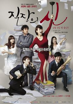 Asian Korean Drama 직장의 신 / The Queen of Office / God of the Workplace / Office God