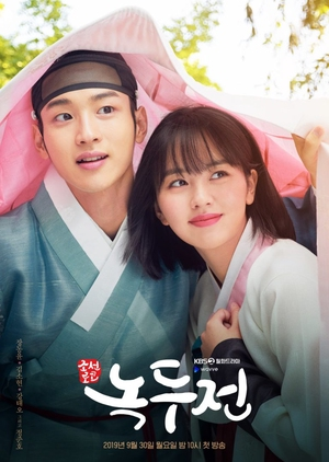 Asian Korean Drama 조선로코 녹두전 / The Tale of Nokdu / Mung Bean Chronicles / The Joseon Romantic Comedy: Tale of Nok-Du