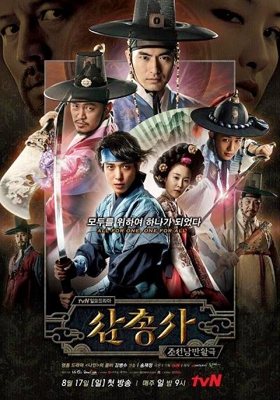 Asian Korean Drama  삼총사 시즌1 / The Three Musketeers (Season 1) /