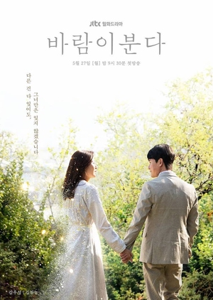 Asian Korean Drama 바람이 분다 / The Wind Blows