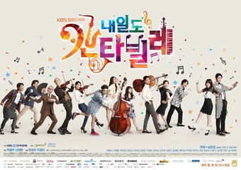 Asian Korean Drama 내일도 칸타빌레 / Cantabile Tomorrow / Naeil's Cantabile / Cantabile Romance