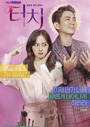 Asian Korean Drama 터치 / Touch