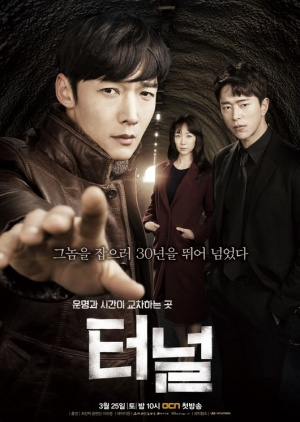 Asian Korean Drama 터널 / Tunnel
