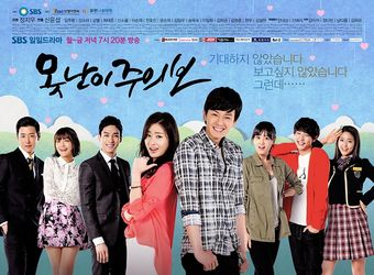 Asian Korean Drama Ugly Warning / 브라보 마이라이프 (Bravo My Life) / 못난이 울오빠 (My Ugly Brother) / 못난이 주의보 / Watch Out For Fools