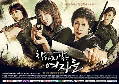 Asian Korean Drama 착하지 않은 여자들 / Unkind Women / Unkind Ladies / Bad Women