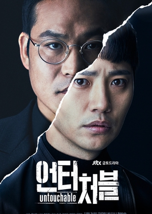 Asian Korean Drama 언터처블 / Untouchable
