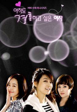 Asian Korean Drama 아직도 결혼하고 싶은 여자 / Still, Marry Me / City Lovers / The Marrying Type / I Want To Get Married
