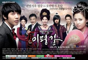Asian Korean Drama 천하무적 이평강 / Cheonhamujuk Lee Pyung Kang / Taming of the Heir