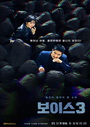 Asian Korean Drama 보이스 시즌3 / Voice (Season 3)