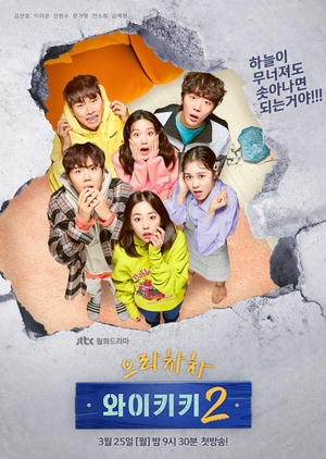 Asian Korean Drama 으라차차 와이키키 시즌2 / Eulachacha Waikiki (Season 2) / Laughter in Waikiki / Go Go Waikiki / Welcome to Waikiki (Season 2)