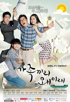 Asian Korean Drama 가족끼리 왜 이래 / What's With This Family? / Why Are Families Being Like This / This Is Family