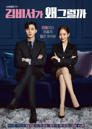 Asian Korean Drama 김비서가 왜 그럴까 / What's Wrong With Secretary Kim / Why Secretary Kim?
