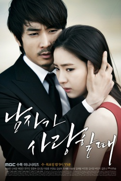 Asian Korean Drama 남자가 사랑할 때 / When a Man Falls in Love / When a Man is in Love