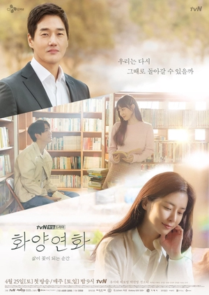 Asian Korean Drama 삶이 꽃이 되는 순간 / When My Love Blooms / The Most Beautiful Moment in Life / The Happiest Time of Our Lives