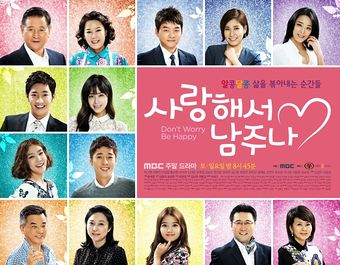 Asian Korean Drama  A Little Love Never Hurts / Give Love Away / Love Doesn't Go Away / 사랑해서 남주나