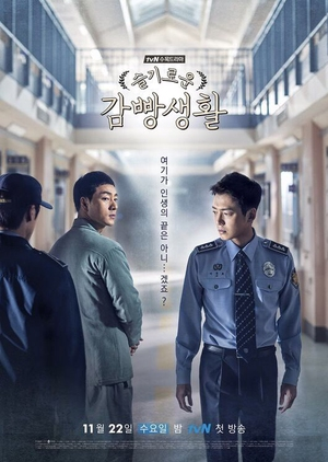 Asian Korean Drama 슬기로운 감빵생활 / Wise Prison Life /  Smart Prison Living / Prison Playbook