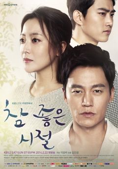 Asian Korean Drama 참 좋은 시절 / Wonderful Season / Very Good Times / Good Times Indeed
