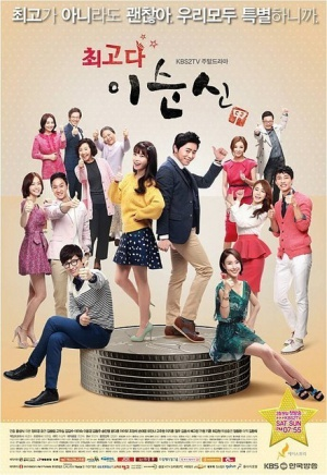 Asian Korean Drama 최고다 이순신 / Lee Soon Shin is the Best