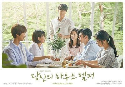 Asian Korean Drama 당신의 하우스헬퍼 / Your House Helper