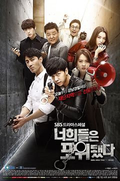 Asian Korean Drama 너희들은 포위됐다 / You're All Surrounded